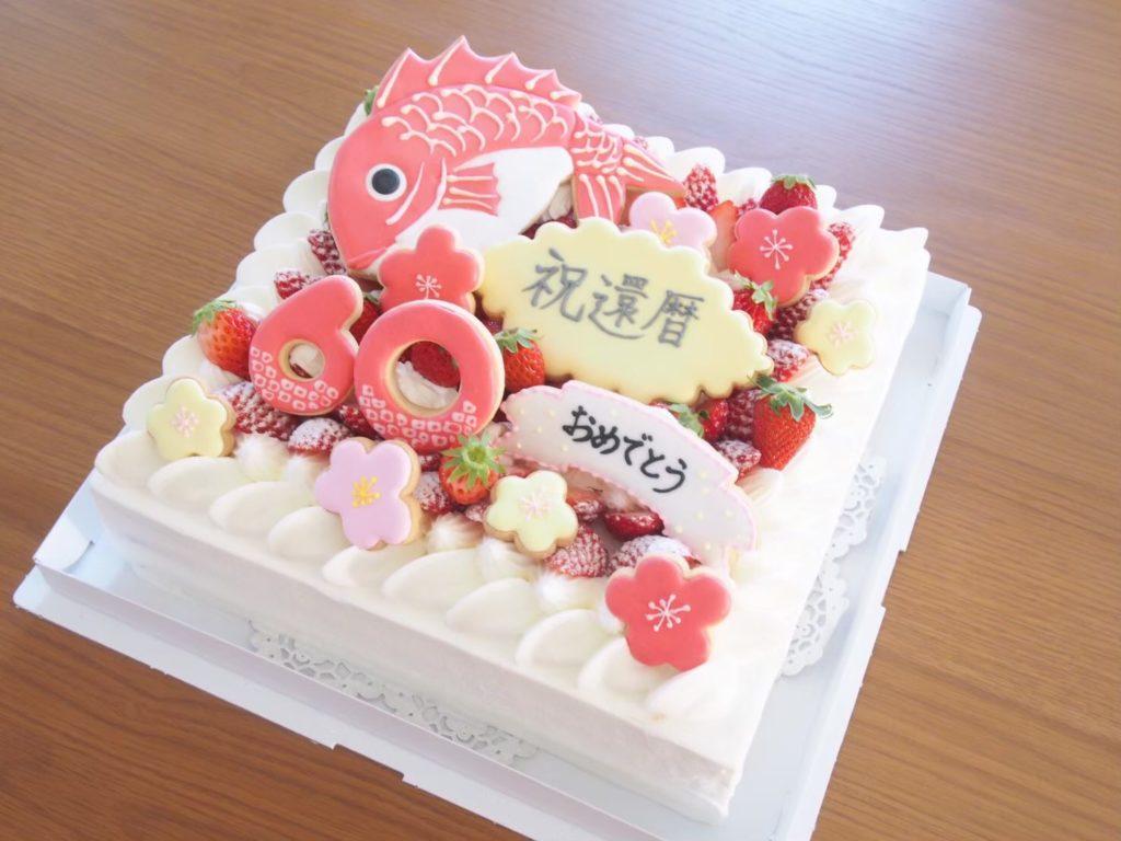 還暦のお祝いケーキに飾るクッキー
